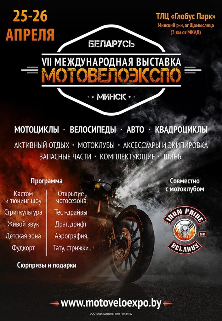 открытие мотосезона 2020 Минск Беларусь